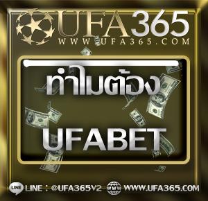 ทำไมต้องแทงบอลกับ UFABET