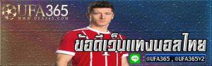 ข้อดีเว็บแทงบอลในไทย