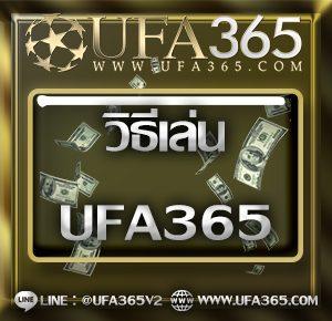 วิธีเล่นUFA365
