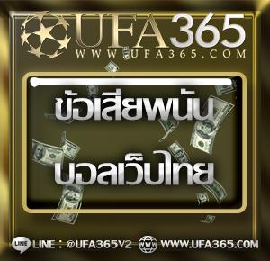 ข้อเสียพนันบอลออนไลน์เว็บไทย