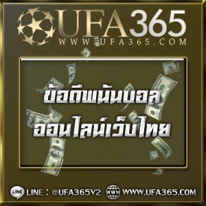 ข้อดีพนันบอลออนไลน์เว็บไทย