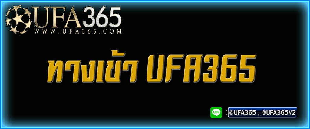 ทางเข้าUFA365
