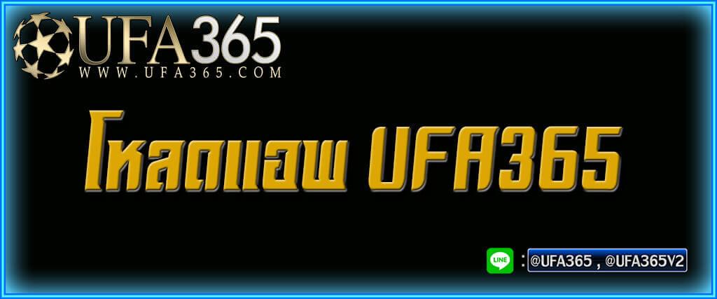 โหลดแอพ UFA365