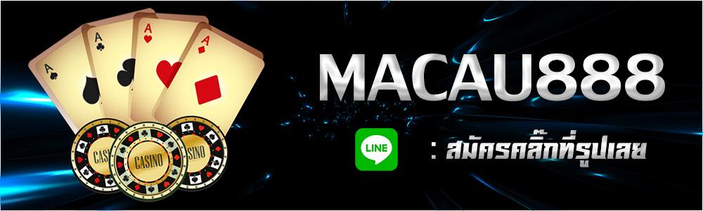 macau888